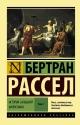 История западной философии в 2х томах том 1й